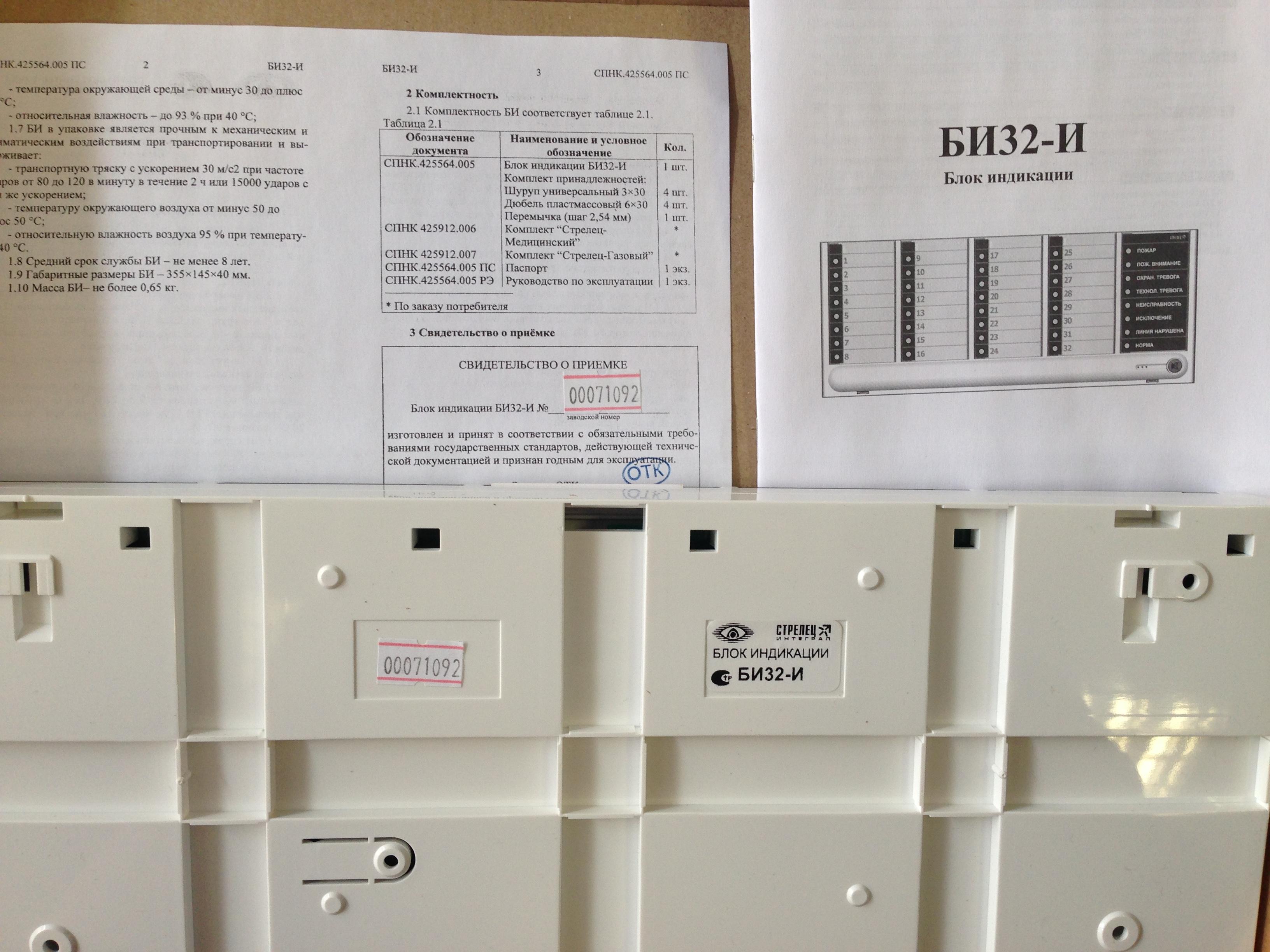 Блок индикации БИ32-И (cтрелец интеграл) - купить в интернет магазине с доставкой, цены, описание, характеристики, отзывы